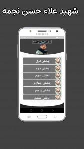 اسکرین شات برنامه شهید علاءحسن نجمه 2