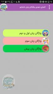 اسکرین شات برنامه واژگان زبان جامع کنکور 97 (آلفای ذهنی) 3