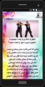 اسکرین شات برنامه آموزش دفاع شخصی 4