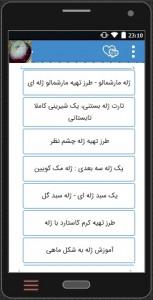 اسکرین شات برنامه آموزش انواع ژله و دسر،تهیه دسروژله 7