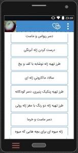 اسکرین شات برنامه آموزش انواع ژله و دسر،تهیه دسروژله 5