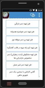اسکرین شات برنامه آموزش انواع ژله و دسر،تهیه دسروژله 6
