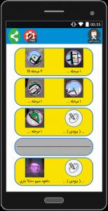 اسکرین شات برنامه جی تی ای پلاس همراه - رمز و آموزش 9