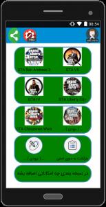 اسکرین شات برنامه جی تی ای پلاس همراه - رمز و آموزش 4