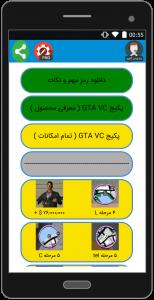 اسکرین شات برنامه جی تی ای پلاس همراه - رمز و آموزش 8