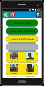 اسکرین شات برنامه جی تی ای پلاس همراه - رمز و آموزش 6