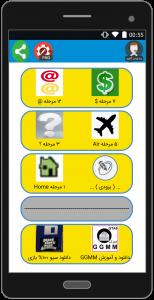 اسکرین شات برنامه جی تی ای پلاس همراه - رمز و آموزش 7