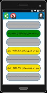 اسکرین شات برنامه جی تی ای پلاس همراه - رمز و آموزش 5