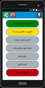 اسکرین شات برنامه جی تی ای پلاس همراه - رمز و آموزش 2