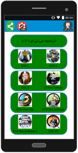 اسکرین شات برنامه جی تی ای پلاس همراه - رمز و آموزش 3