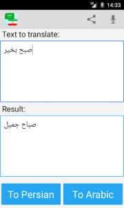 اسکرین شات برنامه Arabic Persian Translator 2