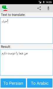 اسکرین شات برنامه Arabic Persian Translator 3