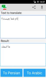 اسکرین شات برنامه Arabic Persian Translator 4