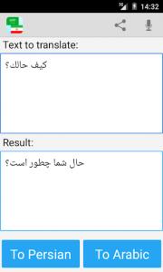 اسکرین شات برنامه Arabic Persian Translator 1