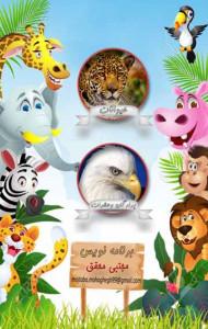 اسکرین شات بازی صدای حیوانات 1