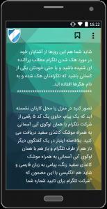 اسکرین شات برنامه پکیج ضد هک 3