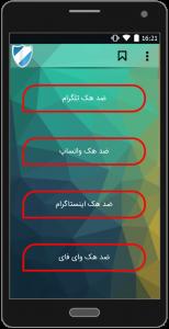 اسکرین شات برنامه پکیج ضد هک 2