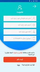اسکرین شات برنامه اسپادچارتر | spadcharter 1
