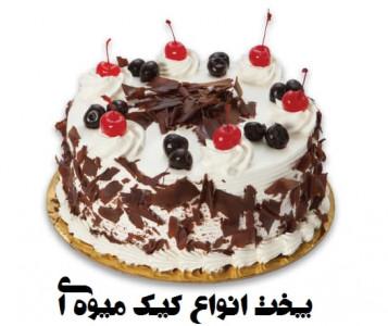 اسکرین شات برنامه خانه کیک: پخت کیک بدون فر 8
