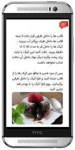 اسکرین شات برنامه خانه کیک: پخت کیک بدون فر 11