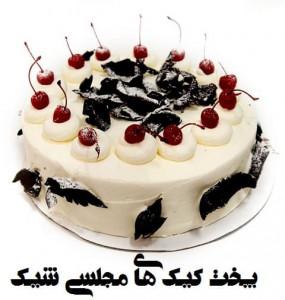 اسکرین شات برنامه خانه کیک: پخت کیک بدون فر 5