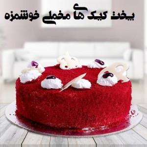 اسکرین شات برنامه خانه کیک: پخت کیک بدون فر 3
