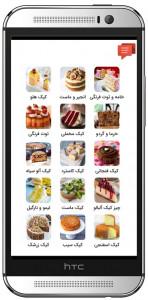 اسکرین شات برنامه خانه کیک: پخت کیک بدون فر 9
