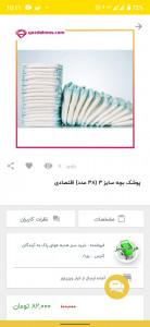 اسکرین شات برنامه ویزیتور 7