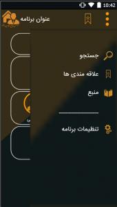 اسکرین شات برنامه آموزش مشاور املاک 2