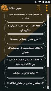 اسکرین شات برنامه آموزش مشاور املاک 5
