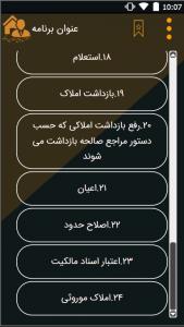 اسکرین شات برنامه آموزش مشاور املاک 7