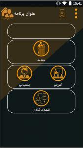 اسکرین شات برنامه آموزش مشاور املاک 1