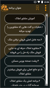 اسکرین شات برنامه آموزش مشاور املاک 4