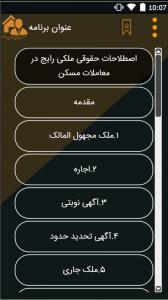 اسکرین شات برنامه آموزش مشاور املاک 6