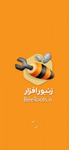 اسکرین شات برنامه زنبورافزار 1