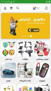 اسکرین شات برنامه فروشگاه آنلاین کاسپین کالا 1