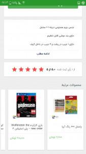 اسکرین شات برنامه فروشگاه آنلاین کاسپین کالا 6