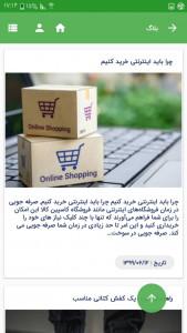 اسکرین شات برنامه فروشگاه آنلاین کاسپین کالا 8
