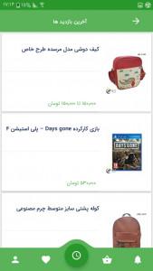 اسکرین شات برنامه فروشگاه آنلاین کاسپین کالا 3