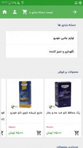 اسکرین شات برنامه فروشگاه آنلاین کاسپین کالا 7
