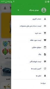 اسکرین شات برنامه فروشگاه آنلاین کاسپین کالا 5