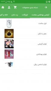 اسکرین شات برنامه فروشگاه آنلاین کاسپین کالا 2