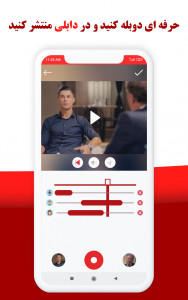 اسکرین شات برنامه دابلی | دوبله کن و دوبله ببین 3