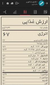 اسکرین شات برنامه گندمک(مرجع جامع ارزش غذایی) 10