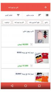 اسکرین شات برنامه فروشگاه پوشاک زنانه ژامک 2