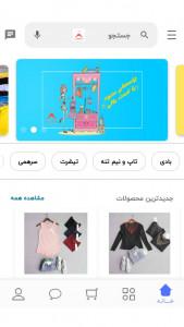 اسکرین شات برنامه فروشگاه پوشاک زنانه ژامک 3