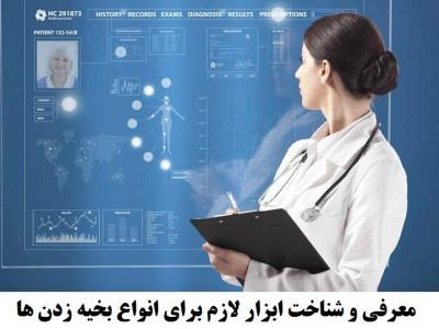 اسکرین شات برنامه آموزش بخیه و تزریقات بیمارستانی 3