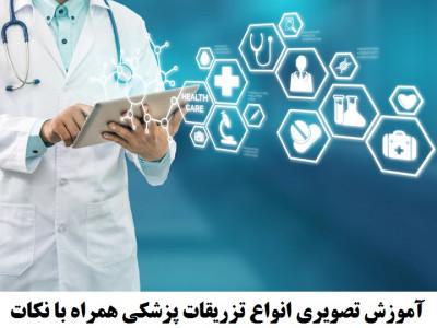 اسکرین شات برنامه آموزش بخیه و تزریقات بیمارستانی 2