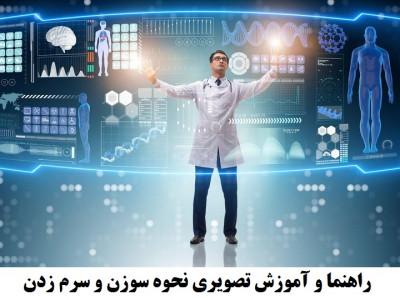 اسکرین شات برنامه آموزش بخیه و تزریقات بیمارستانی 4