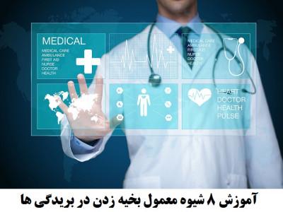 اسکرین شات برنامه آموزش بخیه و تزریقات بیمارستانی 1